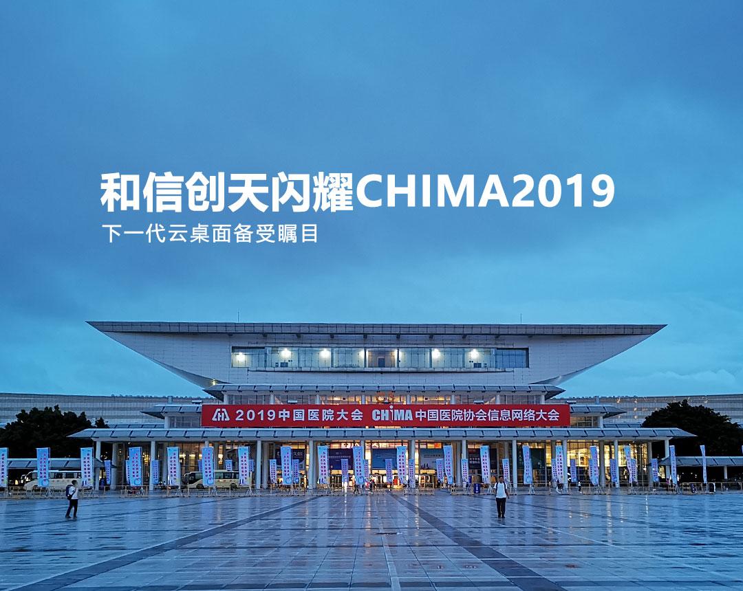 和信创天闪耀CHIMA2019 下一代云桌面备受瞩目